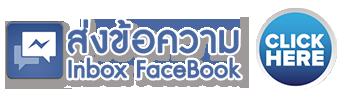 send-massage-to-inbox-facebook