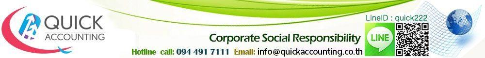 รับจดทะเบียนบริษัท รับจดทะเบียนธุรกิจทุกประเภท รับทำบัญชี